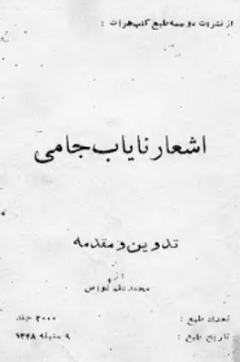 اشعار نایاب جامی