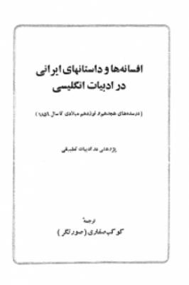 افسانهها و داستانهای ایرانی در ادبیات انگلیسی (در سدههای هجدهم و نوزدهم میلادی تا سال 1859)
