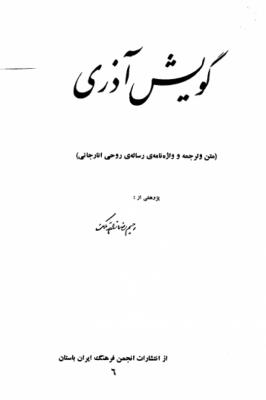 گویش آذری (متن و ترجمه و واژهنامه رساله روحی انارجانی)