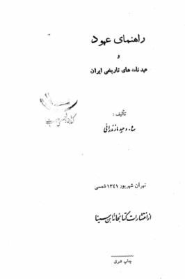 راهنمای عهود و عهدنامههای تاریخی ایران