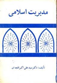 جزوه مدیریت اسلامی از چهار کتاب افجه ای، نقی پور، جوکار و نبوی