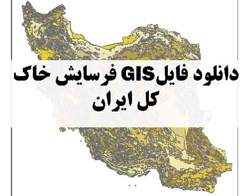 لایه فرسایش خاک ایران