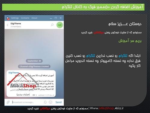 آموزش اضافه کردن 50 ممبر فیک به کانال تلگرام