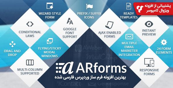 افزونه فرم ساز حرفه ای arforms فارسی برای وردپرس