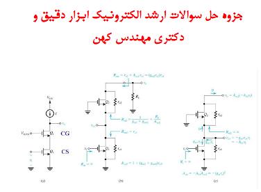 جزوه حل الکترونیک ابزار دقیق و دکتری  مهندس کهن