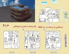 نقشه های اتوکدی و 3d خانه مسکونی 2 واحده.یک واحدش بصورت دوبلکس.(پروژه ای برای درس طراحی معماری2)