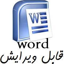 دانلود پروژه گزارش بررسی موتورهای جستجو