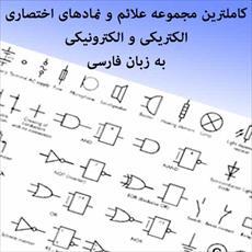 دانلود مجموعه کامل علائم و نمادهاي اختصاري الکتريکي و الکترونيکي