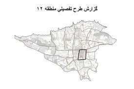 دانلود گزارش طرح تفصیلی منطقه 12 تهران
