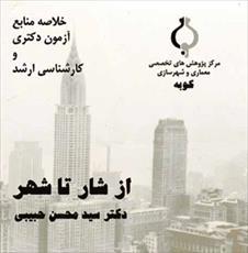 دانلود خلاصه کتاب از شار تا شهر-سید محسن حبیبی