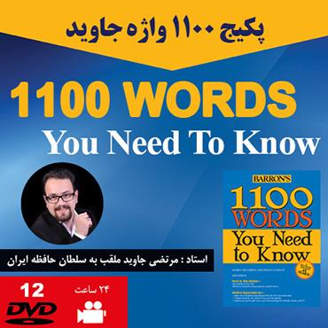 پکیج آموزشی کتاب 1100 واژه جاوید