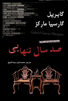 دانلود کتاب صد سال تنهایی از گابریل گارسیا مارکز