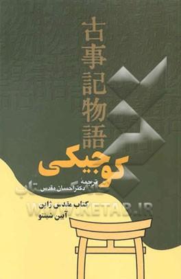 دانلود کتاب کوجیکی
