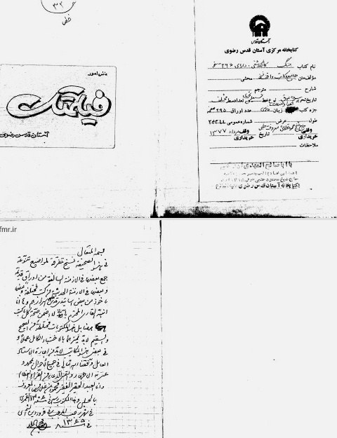 دانلود کتاب جنگ شیخ حلبی ۱۰۲ ص اسکن از روی کتاب خطی هر دو صفحه در یک اسکن