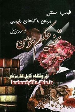 دانلود کتاب تحفه حکیم مومن