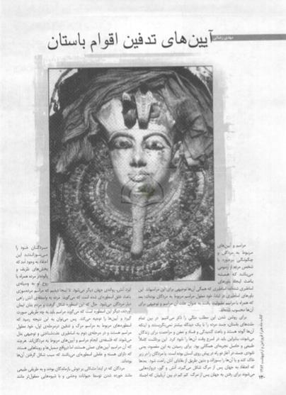 دانلود کتاب آیین های تدفین اقوام باستانی