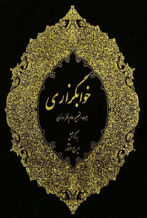 دانلود کتاب خوابگزاری-ایرج افشار