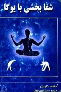 دانلود کتاب شفا بخشی با یوگا