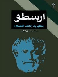 کتاب کمیاب مابعدالطبیعه ارسطو