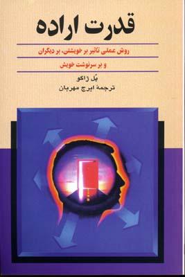 دانلود کتاب قدرت اراده اثر پل ژاگو