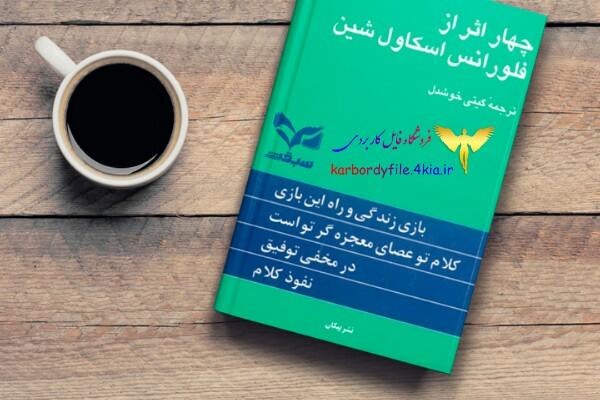کتاب چهار اثر فلورانس اسکاول شین بصورت صوتی و PDF