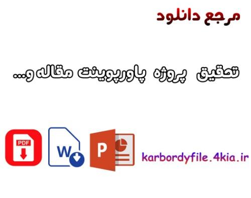 دانلود مقاله آییننامه معاملات در شرکت بورس اوراق بهادار تهران+همراه با هدیه