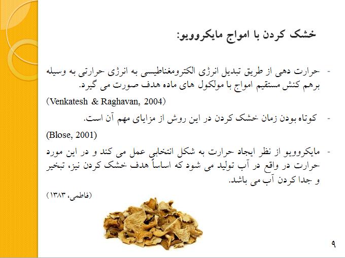 تأثیر روش های مختلف خشک کردن روی کیفیت قارچ های خوراکی - دارویی