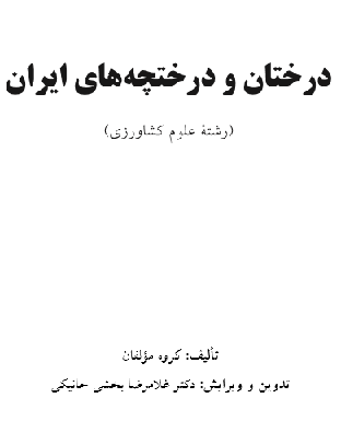 درختان و درختچه های ایران