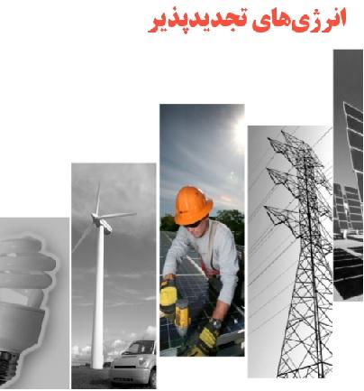 معرفی و کاربرد انرژی های تجدیدپذیر و نوین