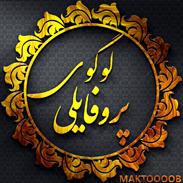 فایل ساخت لوگوی طلایی و سربی پروفایلی
