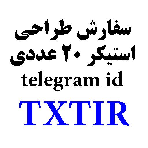لیست سفارش طراحی استیکر 20 عددی تلگرام