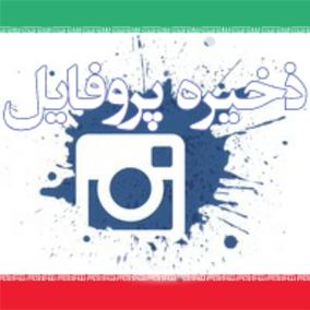 نرم افزار دانلود عکس پروفایل افراد در اینستاگرام آندروید