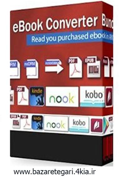 نرم افزار قفل شکن کتاب های الکترونیکی