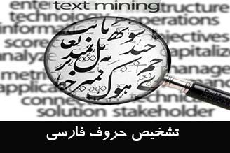 پروژه تشخیص حروف فارسی