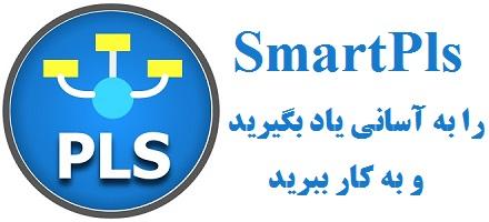 آموزش نرم افزار Smart PLS