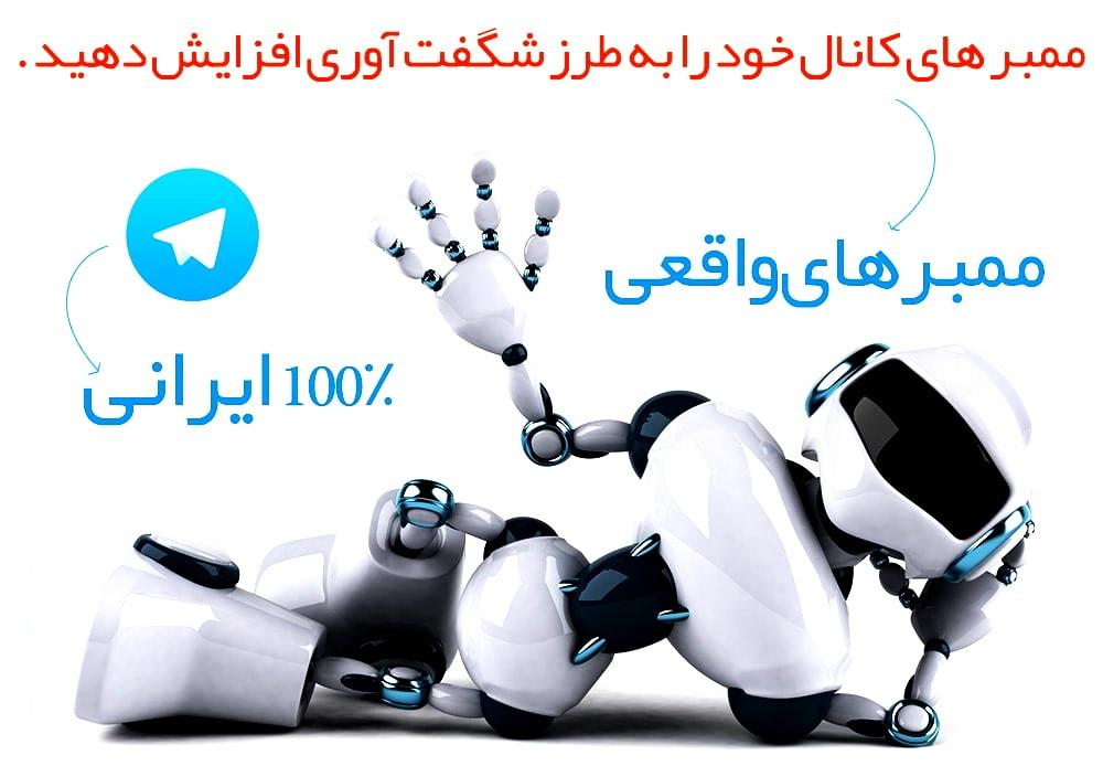 روش جدید افزایش ممبر واقعی کانال تلگرام بدون محدودیت