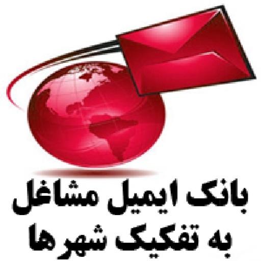 بانک ایمیل فارسی زبانان تفکیکی