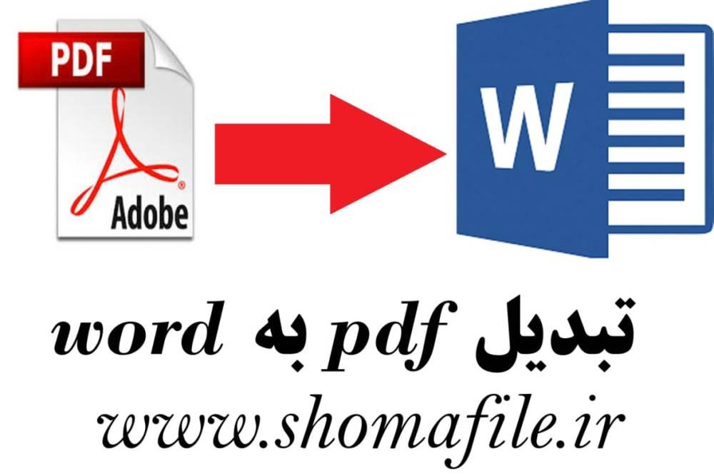 آموزش تصویری تبدیل فایل pdfبه word بدون بهم ریختگی