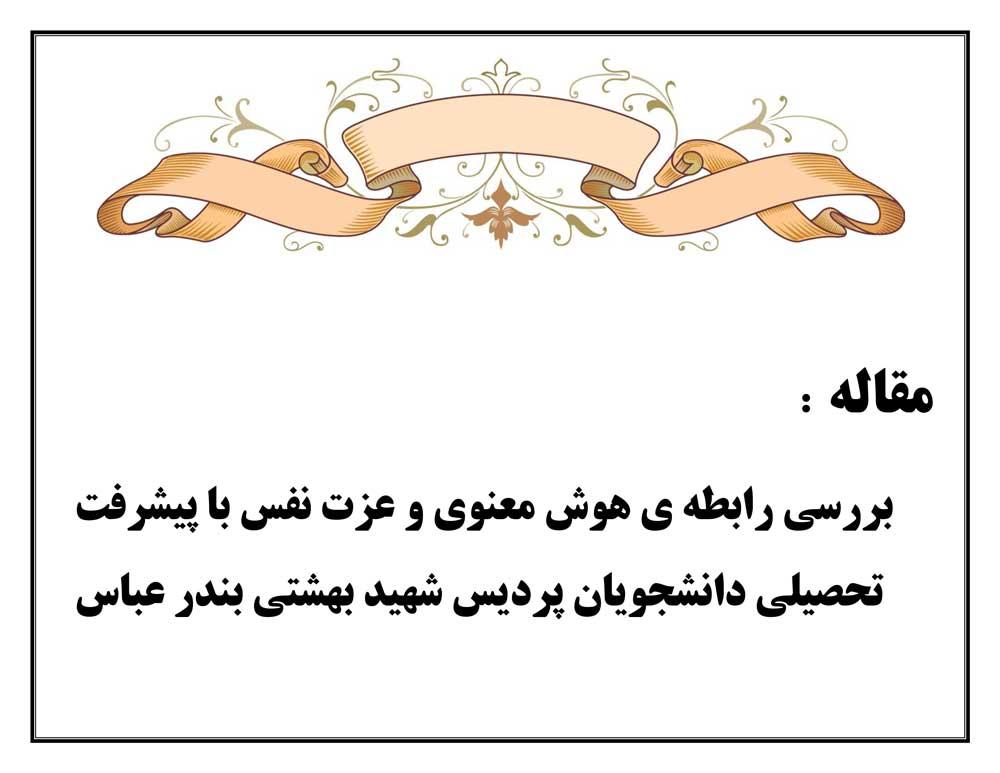 بررسی رابطه ی هوش معنوی و عزت نفس با پیشرفت تحصیلی دانشجویان پردیس شهید بهشتی بندر عباس