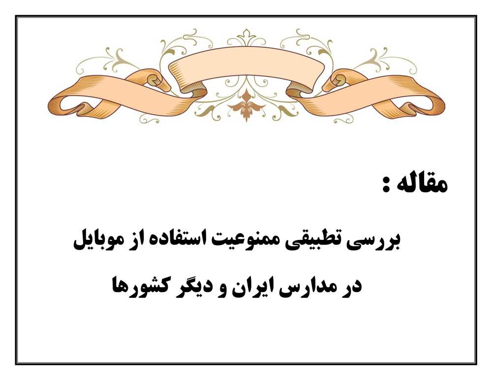 بررسی تطبیقی ممنوعیت استفاده از موبایل در مدارس ایران و دیگر کشورها