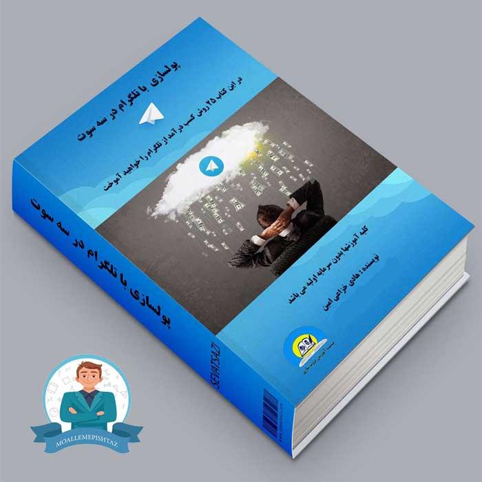 کتاب کسب در آمد از تلگرام