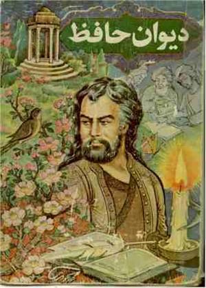 ديوان حافظ به دو زبان فارسي و انگليسي