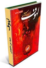 کتاب متنی و صوتی لهوف ؛ مستندترين مقتل امام حسين (عليه السلام)