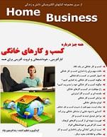 کتاب همه چیز درباره کسب و کارهای خانگی
