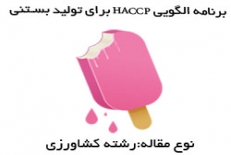 دانلود پاورپوینت در مورد برنامه الگويي HACCP برای توليد بستنی -تعداد صفحات 34 اسلاید
