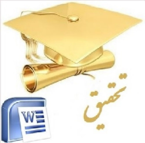 نحوه ی...فعالیت و کار دبیران در طول سال تحصیلی -تعداد صفحات 14 ص-فرمت word ورد
