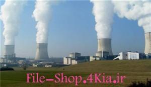 انرژی اتمی و نیروی هسته ای