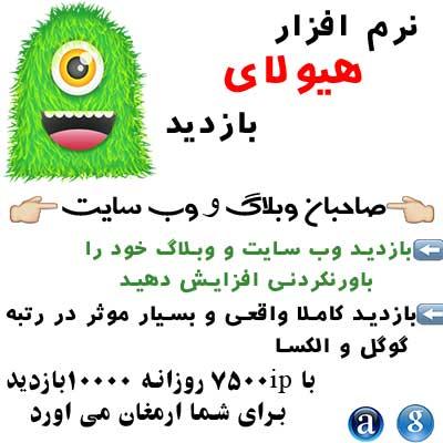 نرم افزار هیولای بازدید (کاملا فارسی)