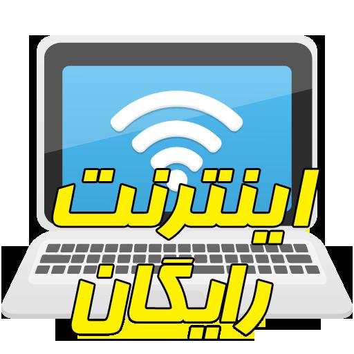 اینترنت رایگان همراه اول و ایرانسل !!!!!