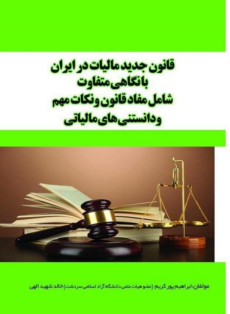 قانون جدید مالیات در ایران